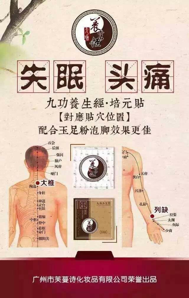培元贴治腰痛,颈椎病,失眠有特效!