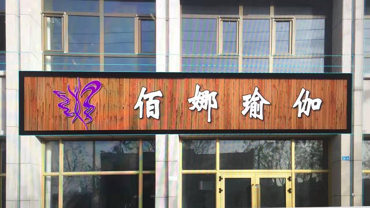 瓜州首家瑜伽馆