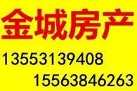 3722.招远出售锁厂家属楼4楼52平13万