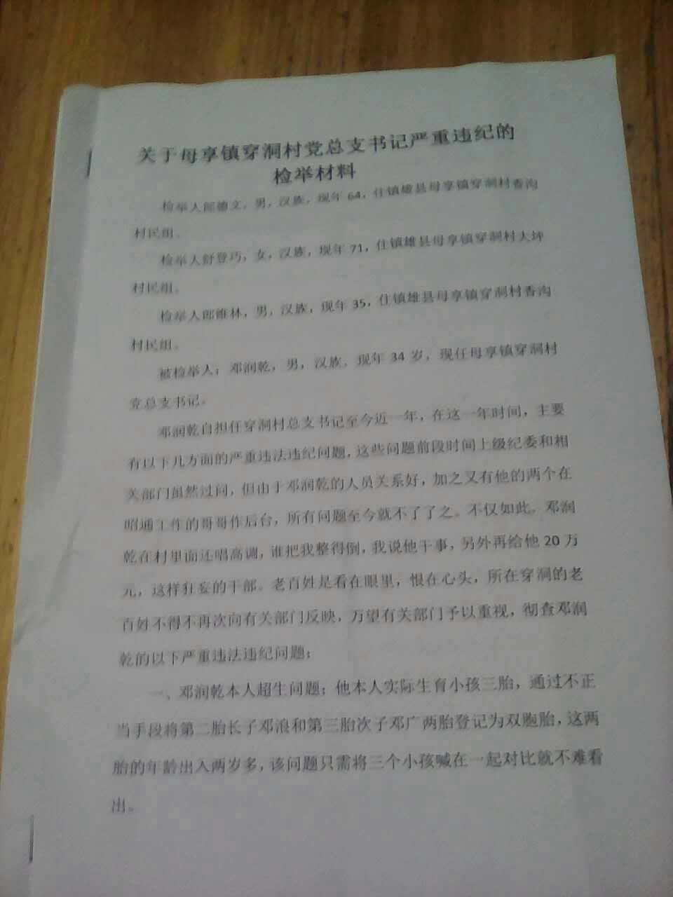 关于镇雄母享穿洞村支书邓润乾严重违纪检举材料