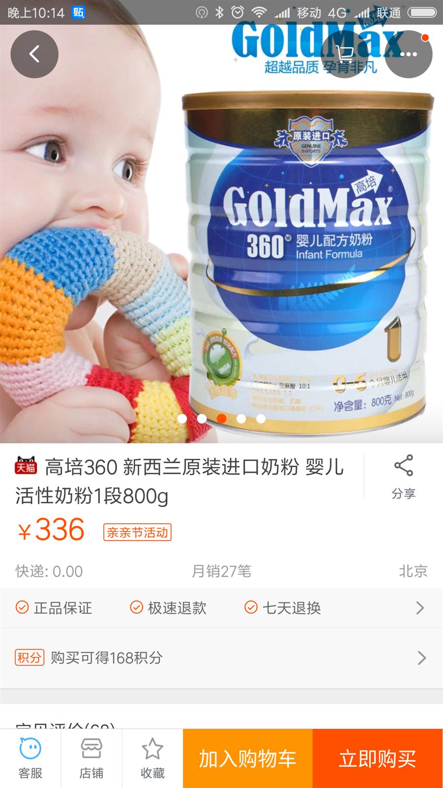 高培婴儿一段奶粉