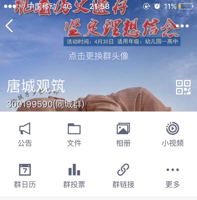 唐城观筑小区QQ