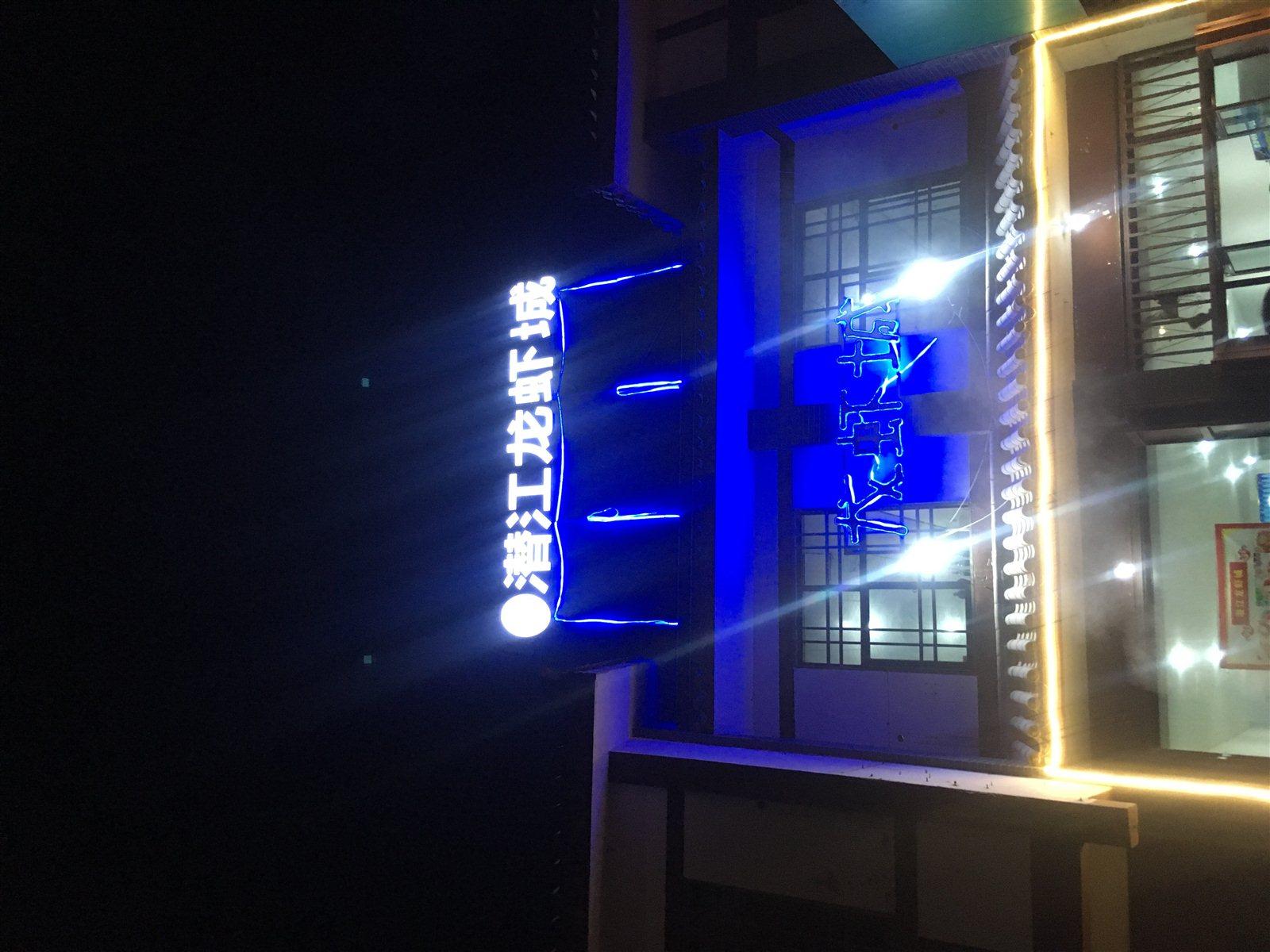 马记潜江龙虾城