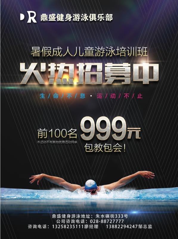 鼎盛健身游泳俱乐部
