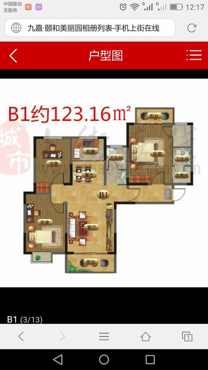颐和美丽园3室2厅1卫86万元