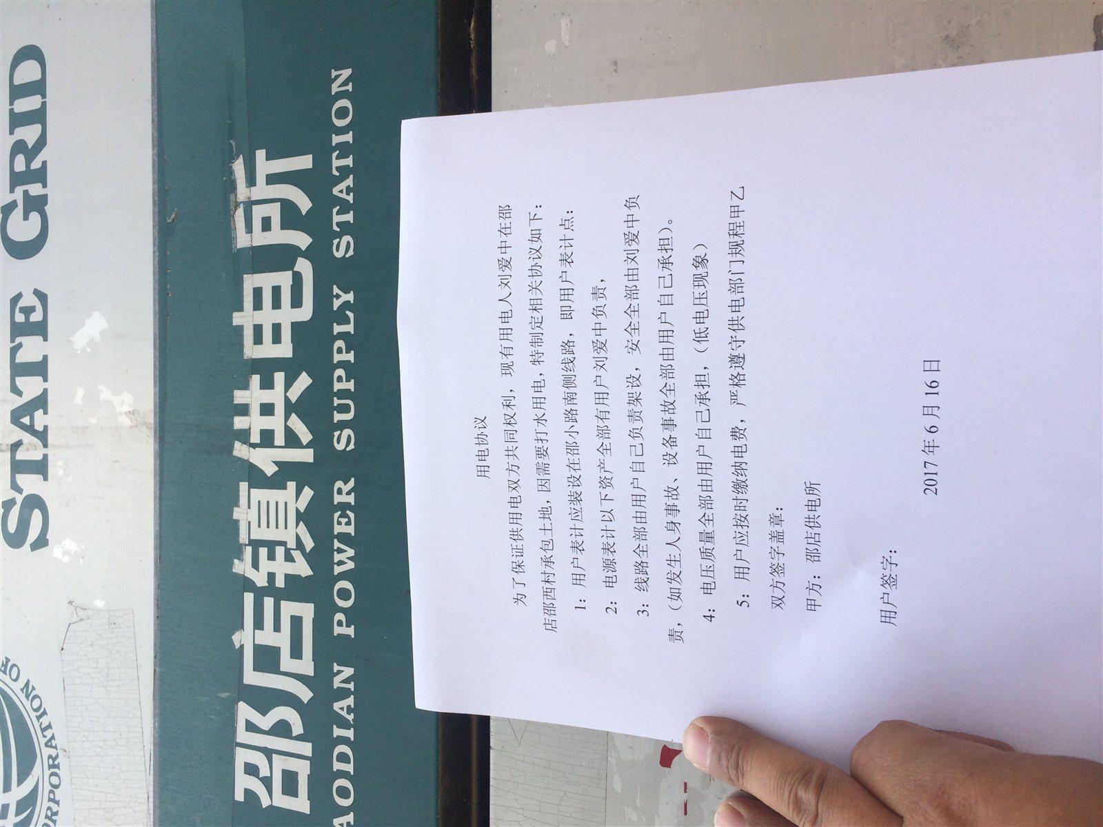 看看新沂市邵店供电公司怎么为民服务的