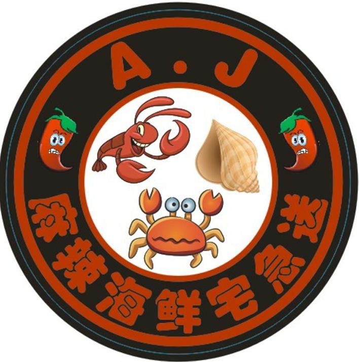 AJ麻辣海鲜订制