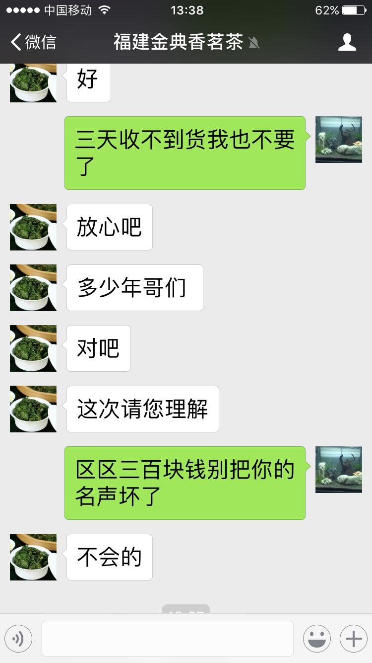 这个人是安溪做茶的骗子