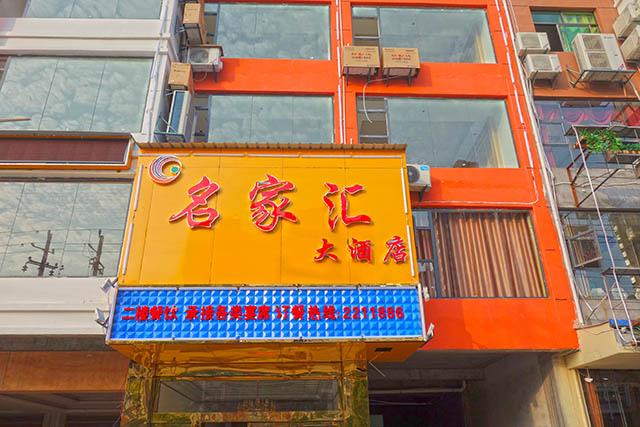 永丰县名家汇大酒店
