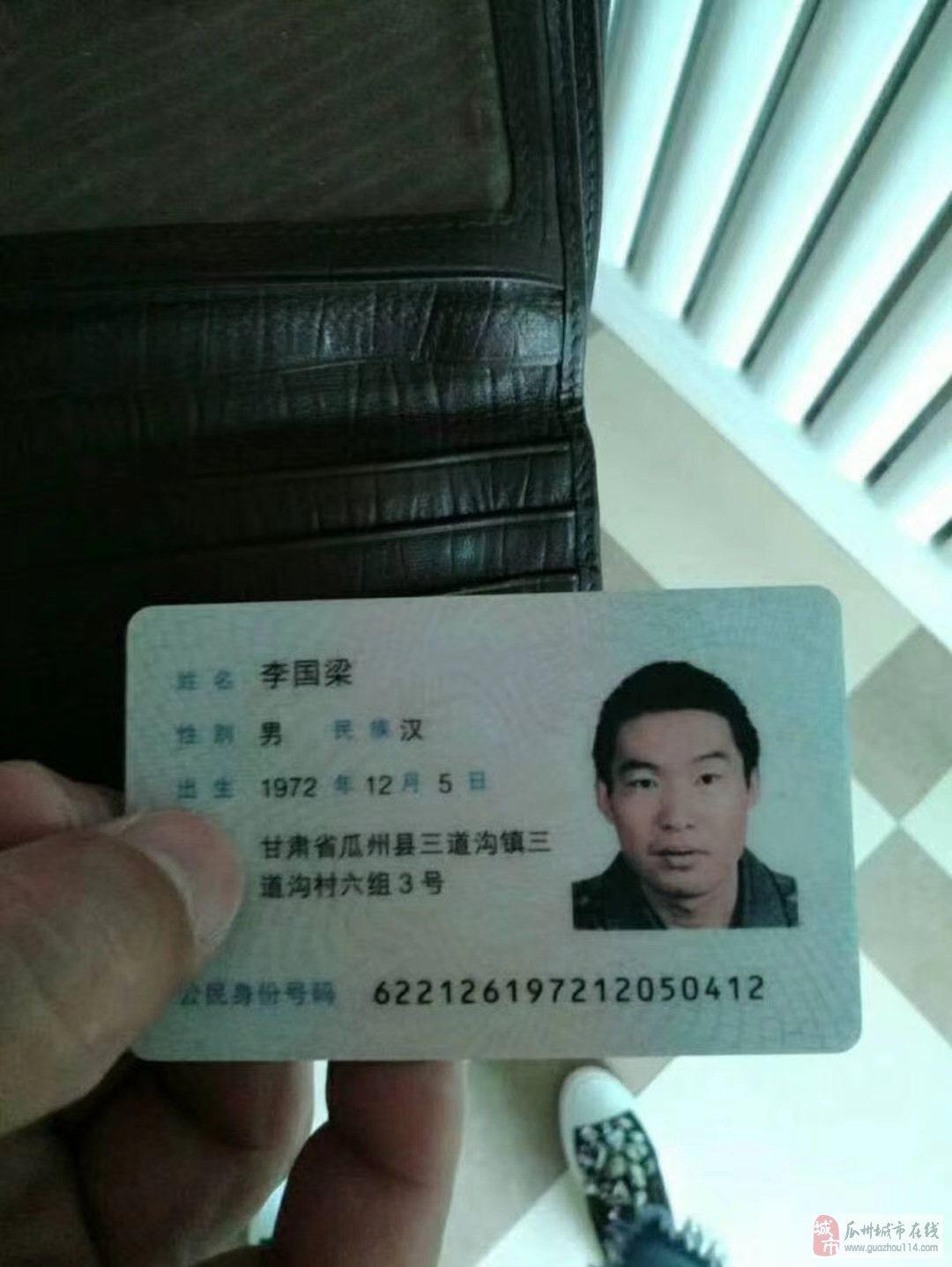 【寻人】李国梁.男.45,于2017年10月16日下午16:30在鑫宇宾馆附近走失,身高176,上身