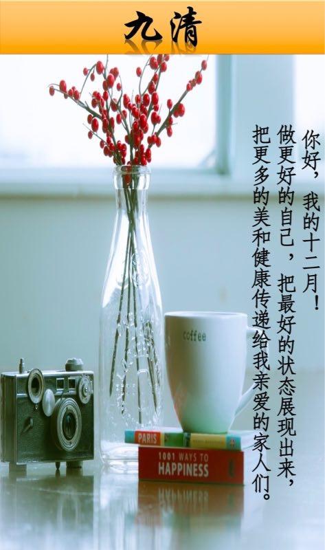九清养生蠡县店