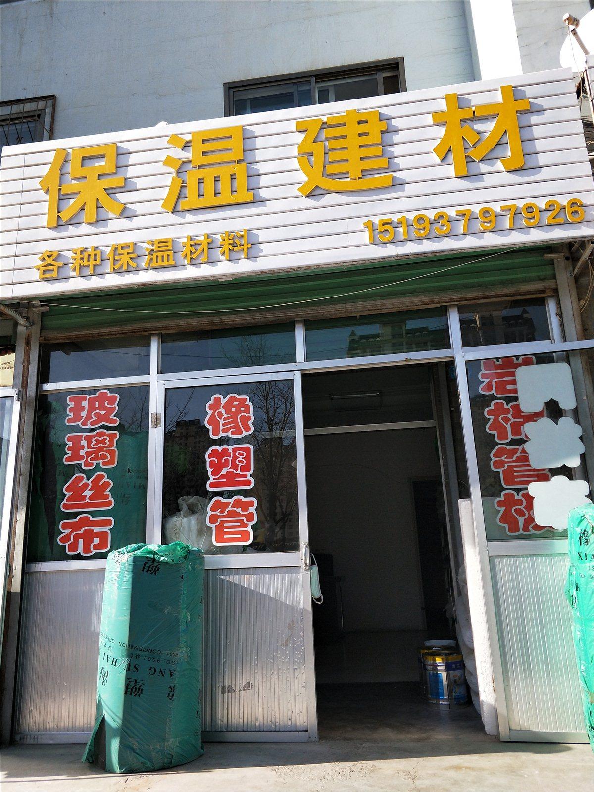 嘉峪关龙杰保温材料厂