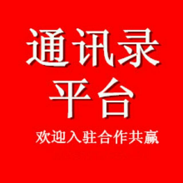 高邑通迅录微信平台