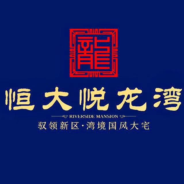 恒大悦龙湾销售