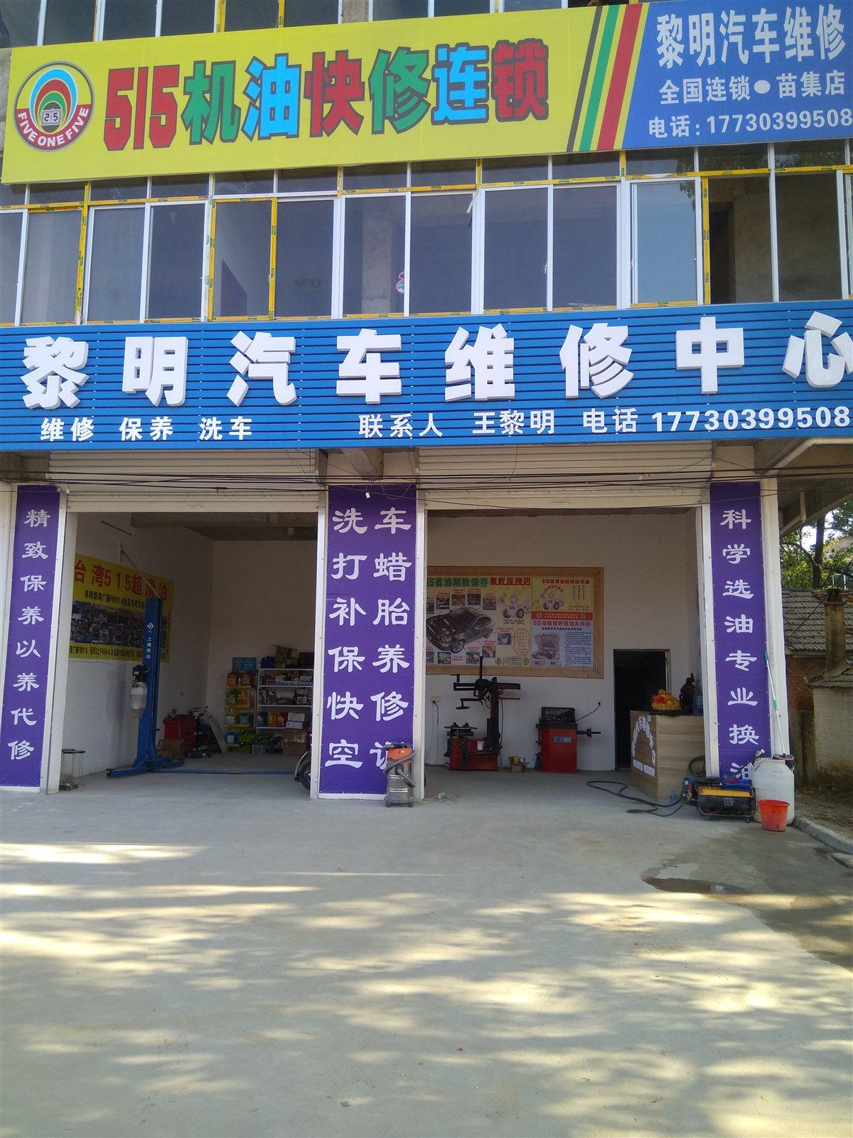 515机油 苗集分店