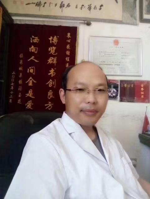 中医师程国忠