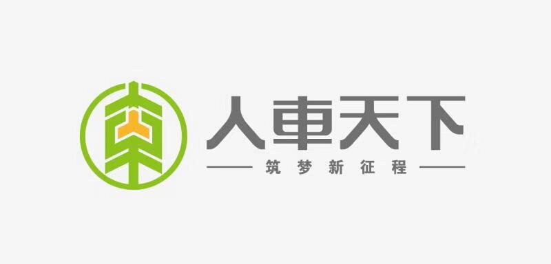 贵州人车天下汽车金融综合服务有限公司