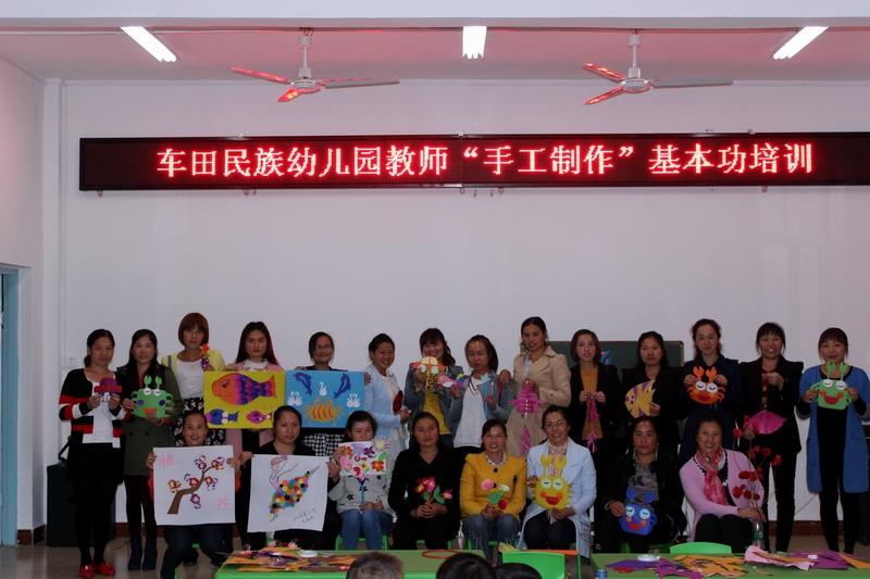 车田民族幼儿园组织教师进行手工制作培训