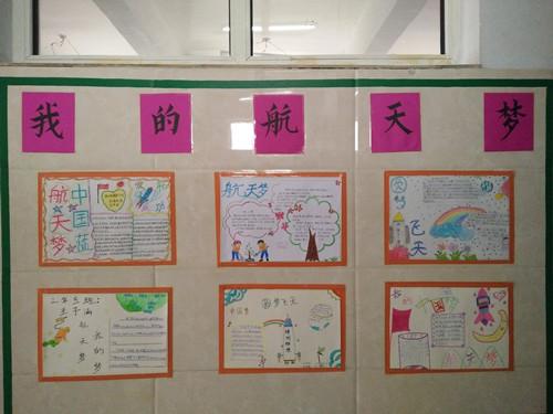 """最后组织开展以""""我的中国梦—神州畅想""""为主题的征文评选活动"""