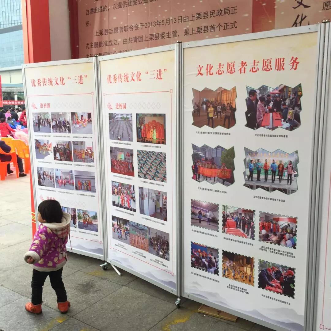 图为上栗县文化志愿者协会展板