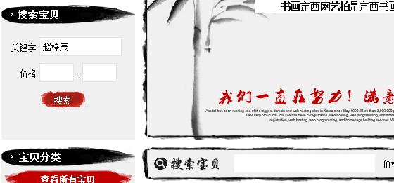 【书画定西网艺拍】淘宝店新上通渭刘志强楷书作品8幅