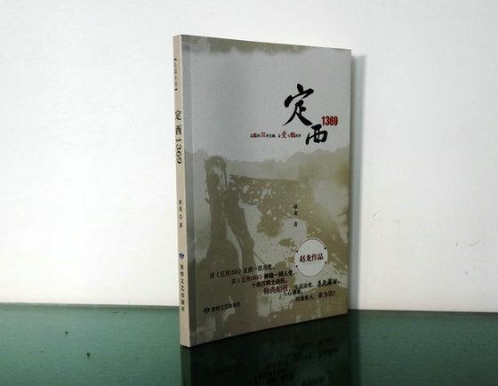 赵龙著长篇小说《定西1369》出版发行