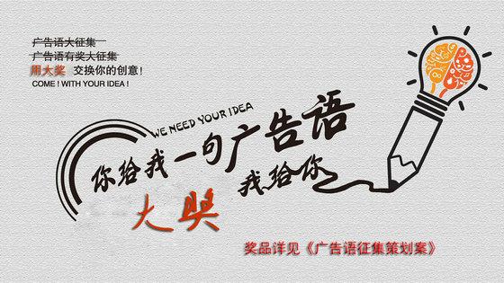 """""""天毓・李家峡杯"""" 李家峡生态旅游综合体广告语征集大奖赛活动启事"""