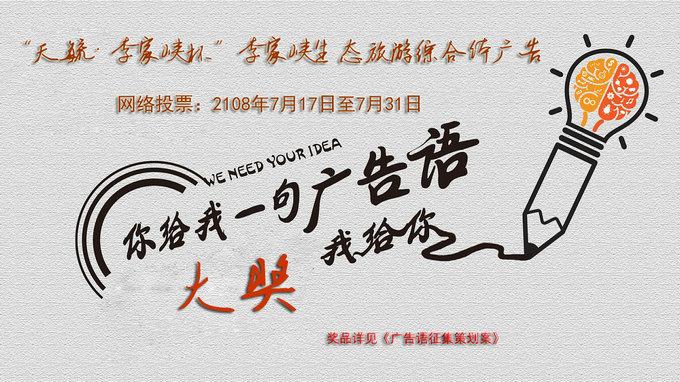 李家峡生态旅游综合体广告语征集广告语征集大奖赛网络