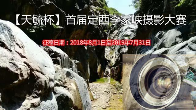 【天毓杯】首届mg电子游戏网站李家峡摄影大赛征稿通知