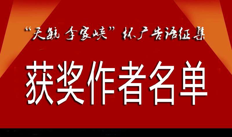 """""""天毓?李家峡""""杯广告语征集获奖作者名单"""