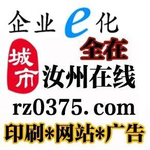 汝州万博manbetx体育登录