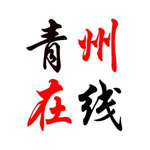 青州万博manbetx体育登录