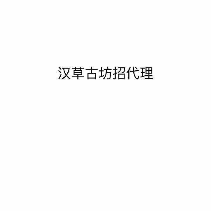 爱【汉草古坊】??