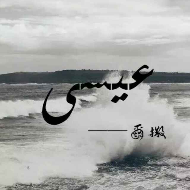 Maher Zain ��   穆伊杰