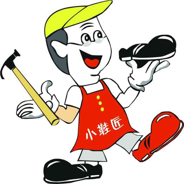 小鞋匠专业皮具护理管家