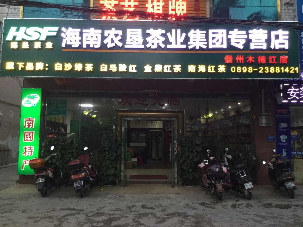 茶香哥(白沙�G茶�w��^)