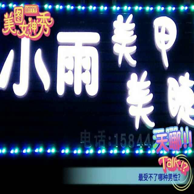 小雨美甲15844668970(收学员)
