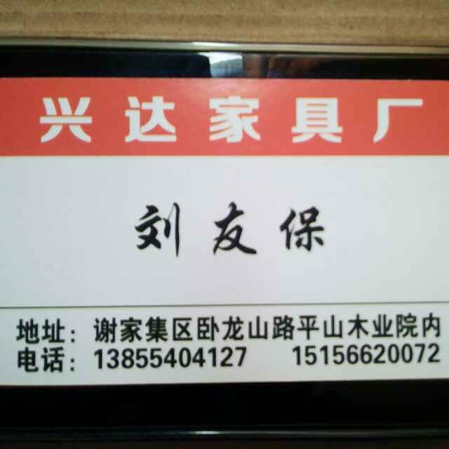 刘友保。兴达家具厂13855404127