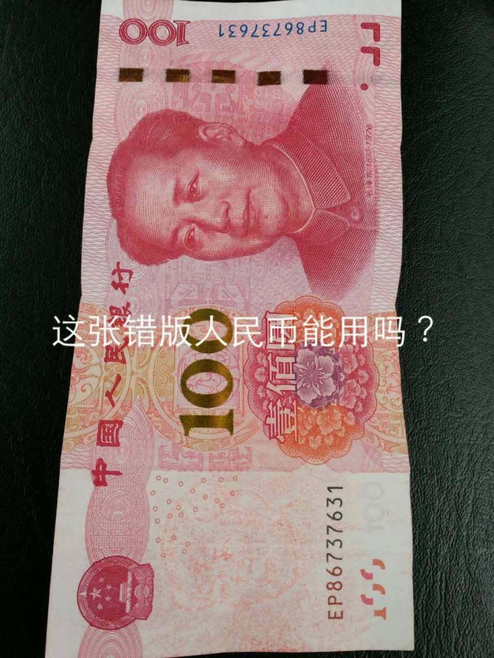 2017人民币图片素材