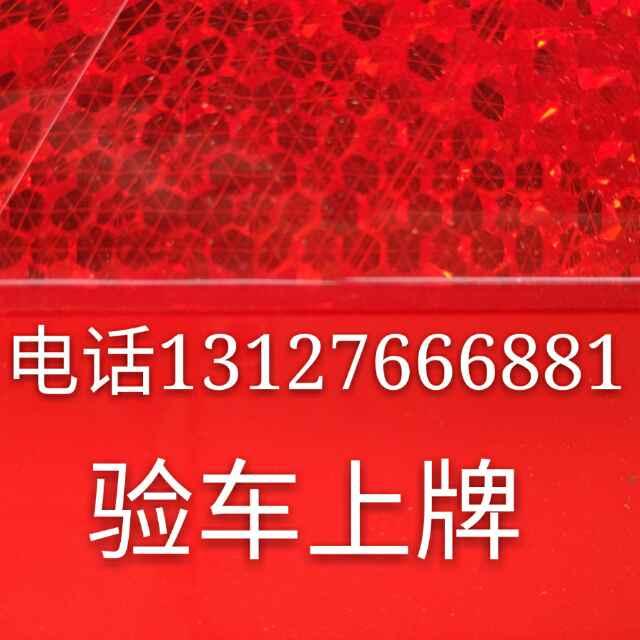 上海红绿灯13127666881