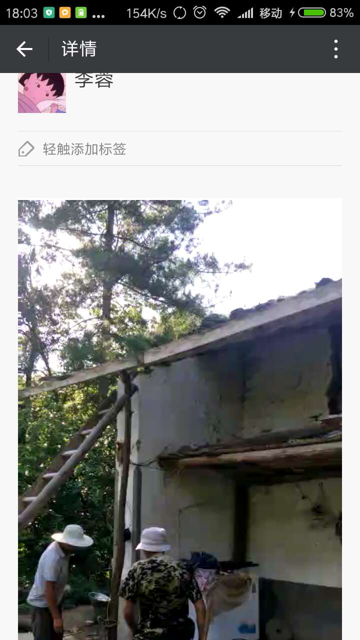 南江县关坝镇元山村村民房屋暴雨中垮塌