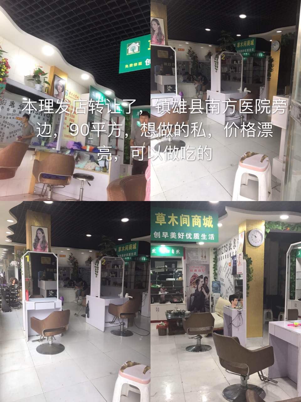 镇雄县理发店低价转让