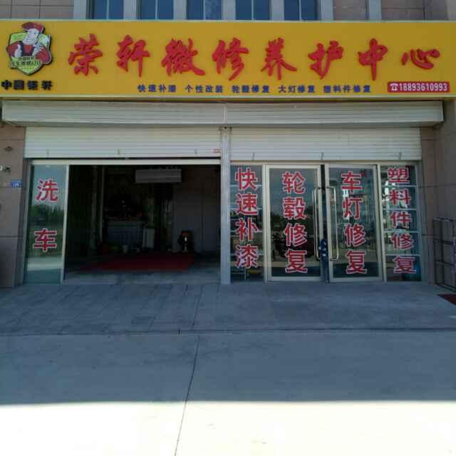 A荣轩微修养护中心~18893610993