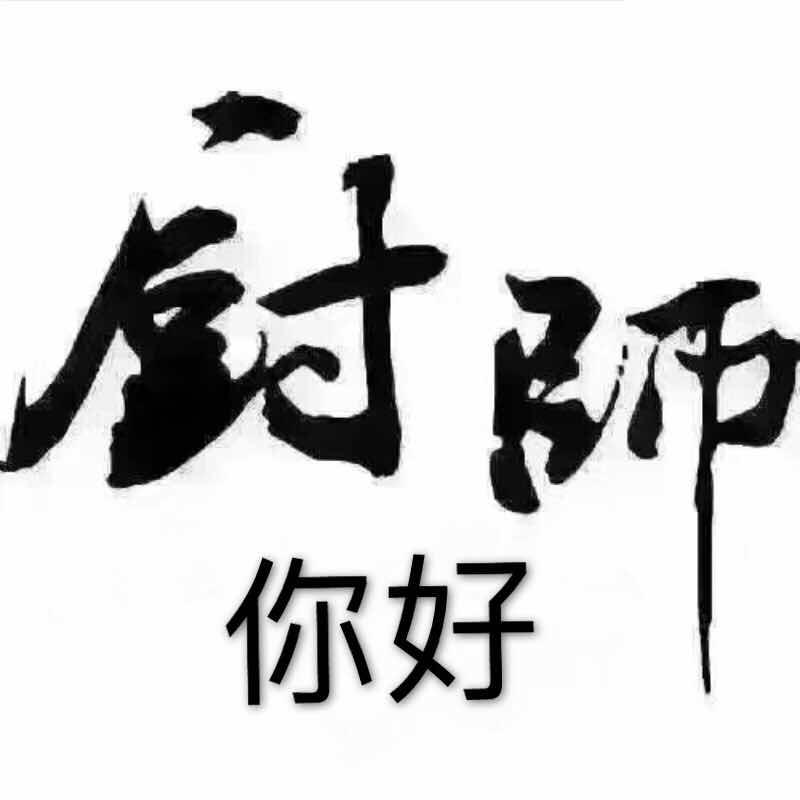 后厨也是江湖????(刘)??