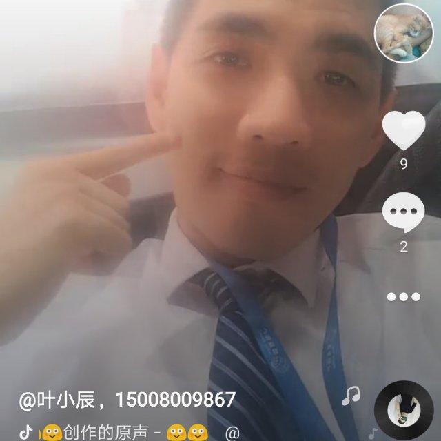 叶小辰,15008009867