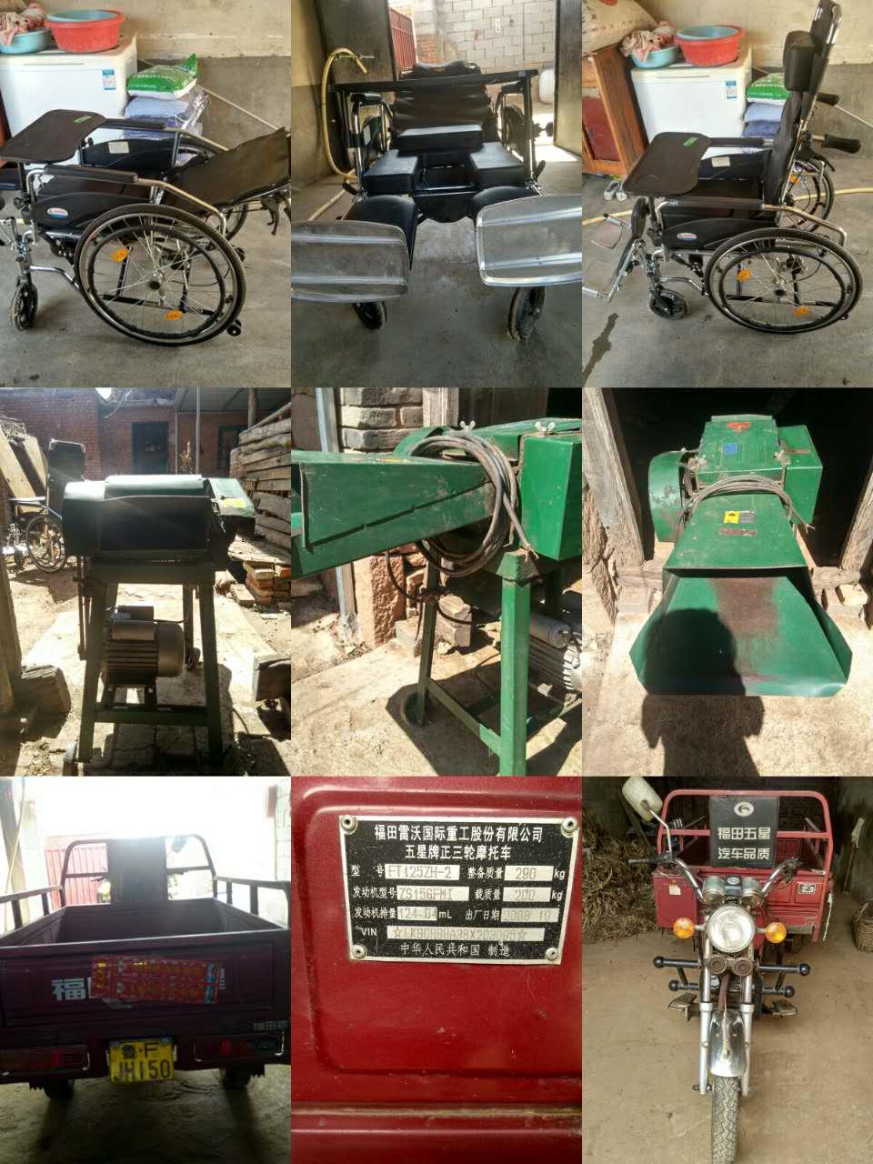 招远出售三轮摩托车,轮椅,铡草机