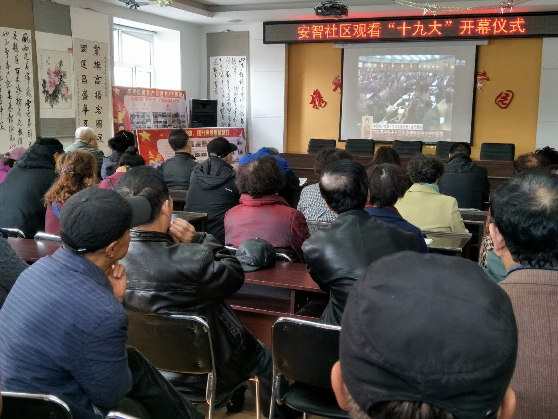 齐齐哈尔安智社区党委组织党员收看党的十九大开幕式!