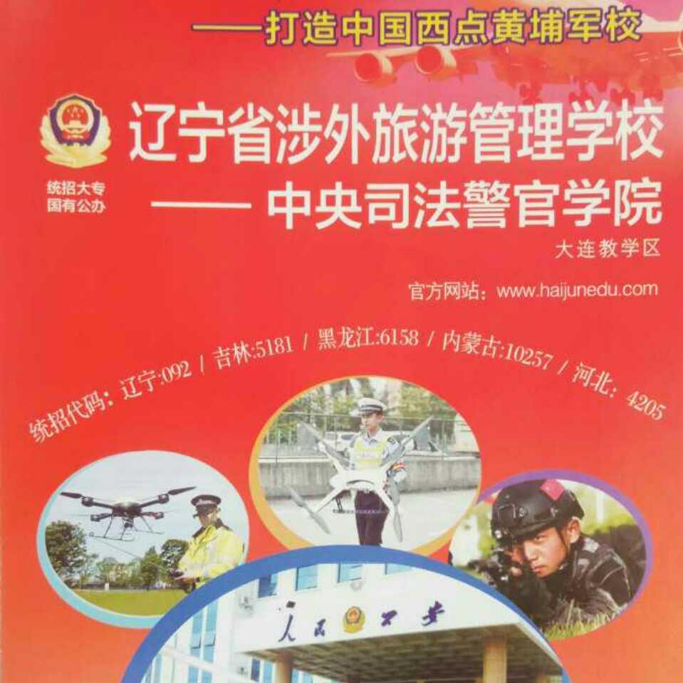 辽宁省涉外旅游管理学校