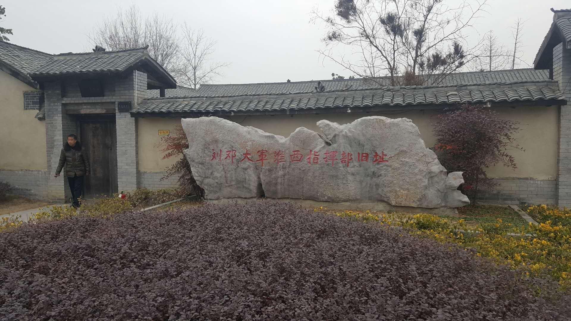 临泉县城东小学党支部组织党员赴韦寨千里跃进大别山纪念馆接受爱国主