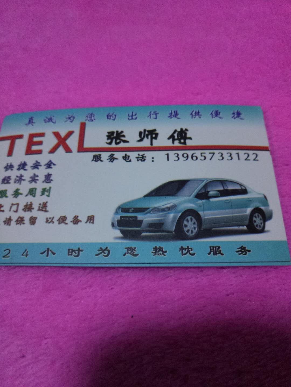 今天下午我在临泉平安医院门口坐上了这位司机大哥的车回白庙,不慎把